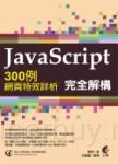 Javascript完全解構:300例網頁特效詳析