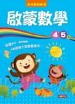 幼兒動腦練習:啟蒙數學4?5歲