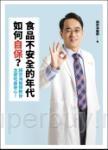 食品不安全的年代如何自保?顏宗海醫師教你怎麼吃最安心!