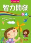 幼兒動腦練習:智力開發3~4歲