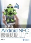 一手掌握Android NFC開發技術(第二版)
