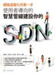 網路虛擬化的第一步:使用者導向的智慧管線建設你的SDN