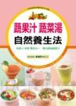蔬果汁蔬菜湯 自然養生法:防癌×排毒雙效合一,喝出超強健康力(平裝)