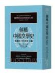 劍橋中國文學史(卷上):1375年之前