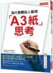 為什麼豐田人都用「A3紙」思考?:想不出的企畫書、提案表、人事管理,都可以用8個項目成功解套!(隨書附贈一本80頁「A3紙思考筆記」)