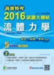 高普特考2016試題大補帖【流體力學】(102~104年試題)