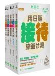 出口仁老師日本語小冊全集(博客來獨家套書)