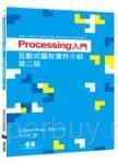 Processing入門:互動式圖形實作介紹(第二版)