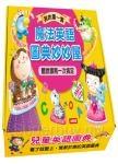 魔法英語圖典妙妙屋(2書)(套)(附MP3 CD)