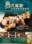 烏克麗麗指彈獨奏完整教程二版(附一片DVD)