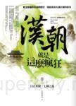 漢朝就是這麼瘋狂 卷二:呂后奪權.七國之亂