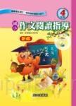 國小作文閱讀指導(4年級)新版