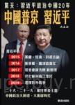中國普京習近平