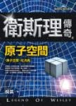 衛斯理傳奇之原子空間【精品集】(新版)