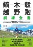 鏑木毅越野跑訓練全書:日本越野跑第一人的私攻略,從各地形跑步技巧、體能升級計畫、心智管理到裝備完賽全知識