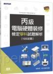 丙級電腦硬體裝修檢定學科試題解析(105年試題)