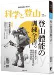 登山體能訓練全書:運動生理學教你安全有效率的科學登山術