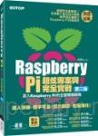 Raspberry Pi超炫專案與完全實戰(第二版)(附DVD)