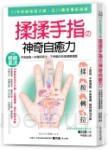 揉揉手指�神奇自癒力:手指瑜伽+排毒呼吸法,不受限的快速健康運動