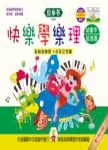<貝多芬>快樂學樂理:幼童本(中)低音譜