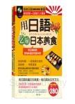 我的日語MOOK書I(2書2CD)