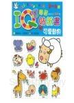 IQ學習貼紙書可愛動物