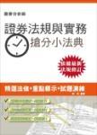【105年全新適用版】證券交易相關法規與實務搶分小法典(證券分析師適用)