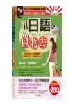 我的日語MOOK書Ⅱ(2書2CD)