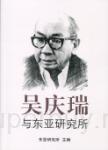 吳慶瑞與東亞研究所〈簡體書〉