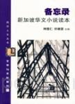 備忘錄 新加坡華文小說讀本〈簡體書〉