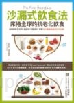 沙漏式飲食法:席捲全球的抗老化飲食