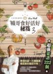 幟哥食好活好秘笈(3)