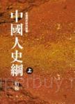 中國人史綱(上) (二版)