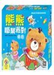 【桌上遊戲】熊熊職業派對 Bear's Occupation Party