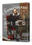 與莎士比亞同行:著述、演繹、生活