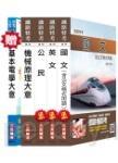 【105年適用】鐵路特考[佐級][機檢工程]限量套書(贈基本電學大意)(附讀書計畫表)