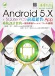 Android 5.X + SQLite POS前端銷售 App 系統設計寶典:使用最新 Android Studio 開發(附綠色範例檔)