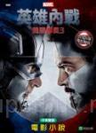 美國隊長3英雄內戰:電影小說(中英雙語)