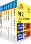 105年地方三等、高考三級(一般行政)套書(贈題庫網帳號、雲端課程)