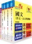 地方三等、高考三級(公職社會工作師)套書(贈題庫網帳號、雲端課程)
