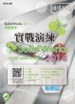 SolidWorks 2014 實戰演練:進階篇(附綠色範例檔)