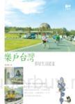樂戶台灣:移居生活提案