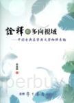 詮釋的多向視域:中國古典美學與文學批評系論