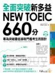 全面突破NEW TOEIC 新多益660分:專為突破最低錄取門檻考生而設計(附1MP3)