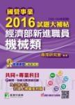 國營事業2016試題大補帖經濟部新進職員【機械類】(100~104年試題)