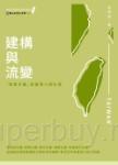 建構與流變:「寫實主義」與臺灣小說生產