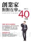 創業家默默在學的40件事