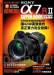 SONY α7R II數位單眼相機完全解析