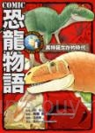 COMIC恐龍物語1:異特龍生存的時代