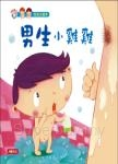 性別小繪本:男生小雞雞(精裝)(附CD)